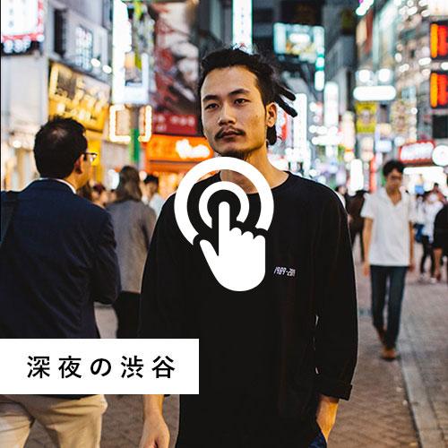 深夜の渋谷にドレッドいると